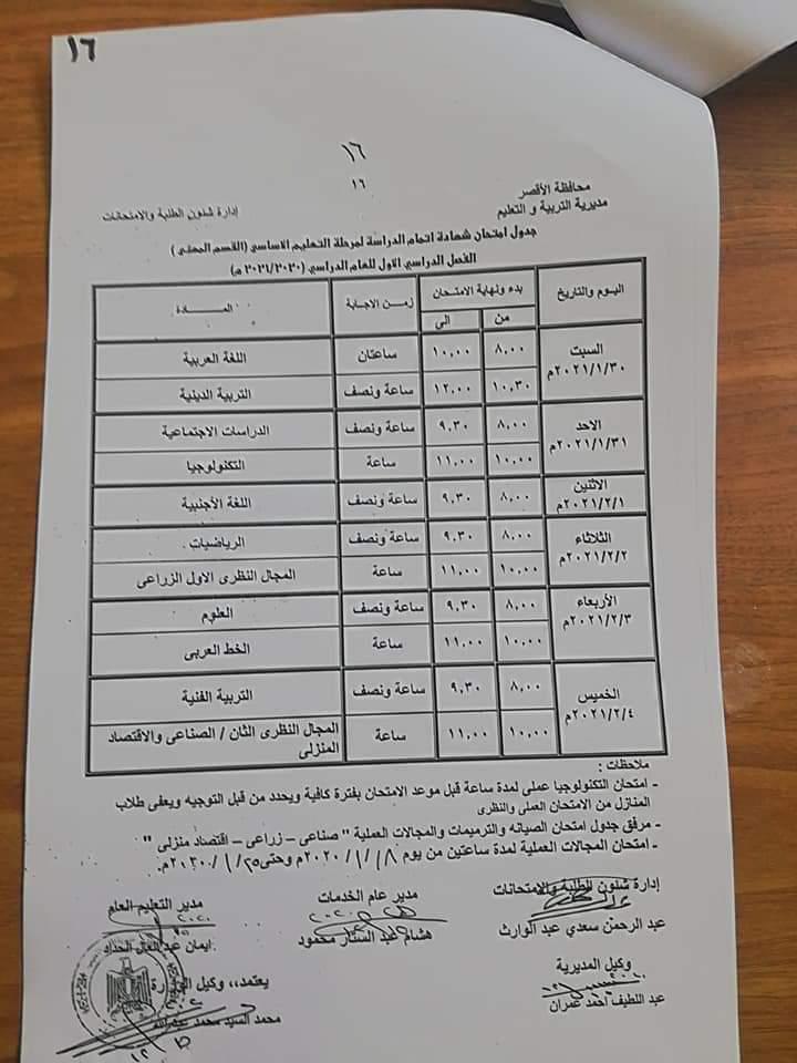 جدول امتحانات 2021 محافظة الأقصر  جدول امتحانات الترم الأول 2021 التعليم الاساسى القسم المهنى