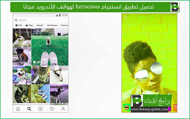 تحميل تطبيق انستجرام 2021 Instagram للكمبيوتر والموبايل مجانا - موقع برامج ابديت
