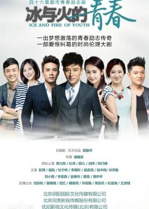 Ice and Fire of Youth - Tuổi Thanh Xuân Băng Và Lửa