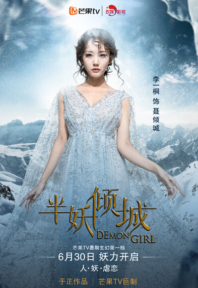 Demon Girl China Web Drama