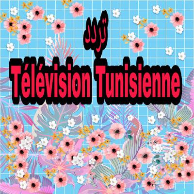 تردد قناة  Télévision Tunisienne 1- Tunisia Nat1 HD— الوطنية 1  على النايل سات 2021