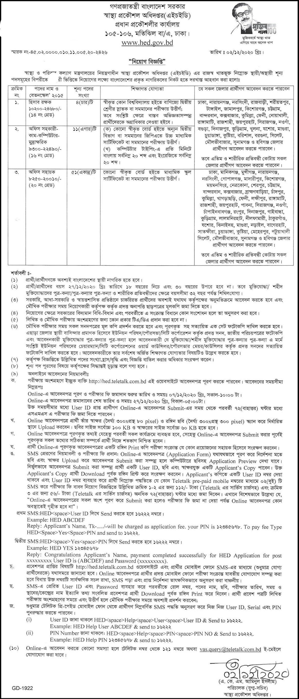 স্বাস্থ্য প্রকৌশল অধিদপ্তর নিয়োগ বিজ্ঞপ্তি ২০২০ - Health Engineering Department HED Job Circular 2021