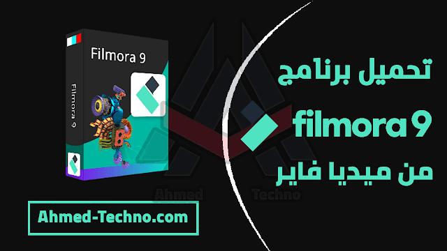 تحميل برنامج فيلمورا للكمبيوتر من ميديا فاير مهكر مفعل مع الكراك 2021 بدون علامة مائية