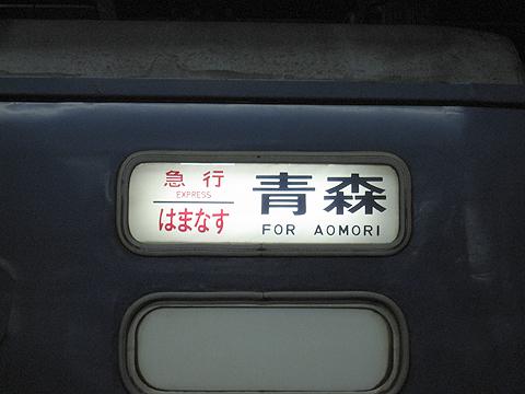 JR北海道 急行「はまなす」 ドリームカー その2
