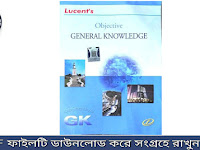 Lucent's Objective General Knowledge - PDF Download