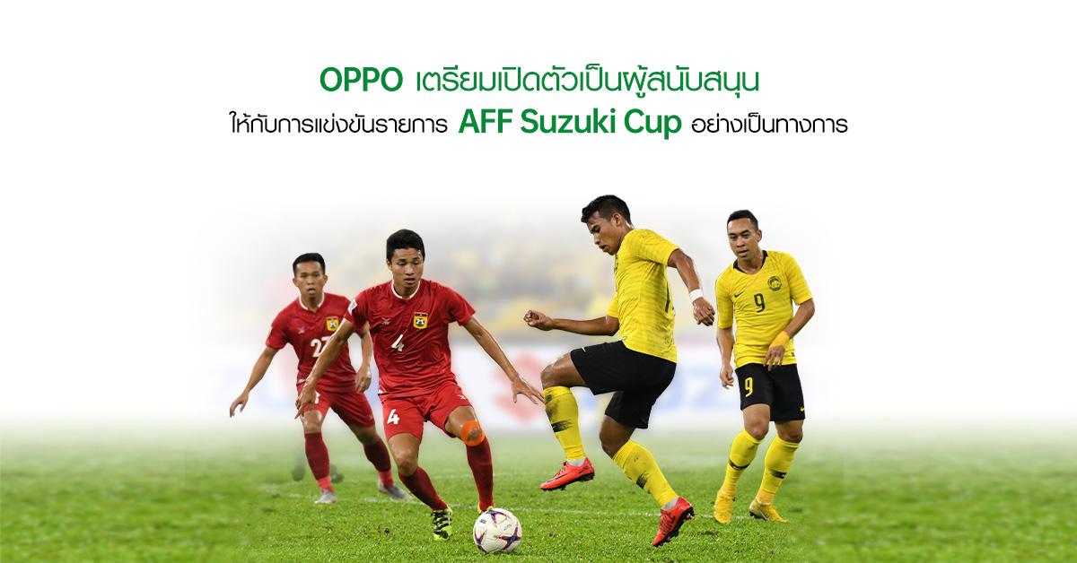 OPPO เตรียมเปิดตัวเป็นผู้สนับสนุนให้กับการแข่งขันรายการ AFF Suzuki Cup อย่างเป็นทางการ