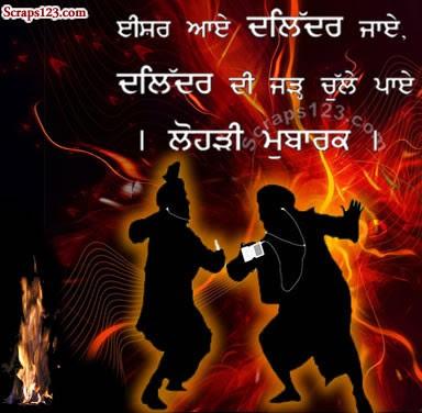 Lohri Ki Dadhaiyan  Image - 2
