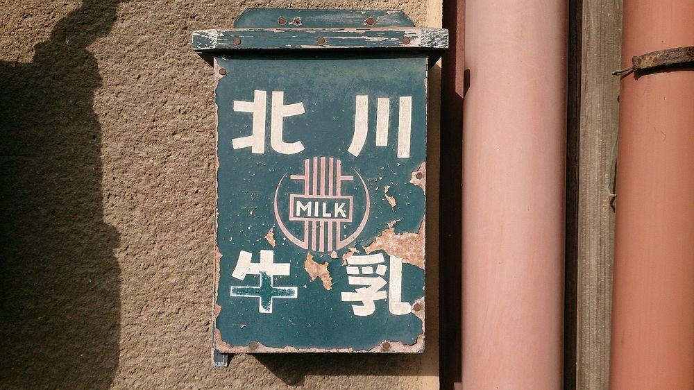 japan-milk-boxes
