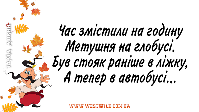 Анекдоти приколи українською