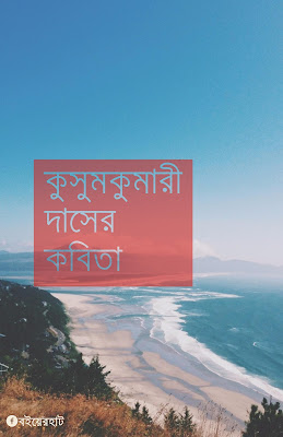 কুসুমকুমারী দাসের কবিতা