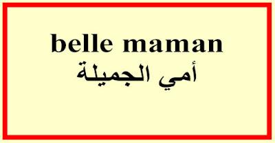 belle maman أمي الجميلة