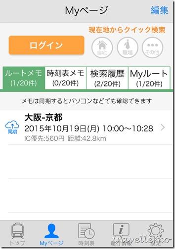 【教學】Yahoo!乗換案內:日本自由行大眾運輸搭車必備交通APP(iOS)13
