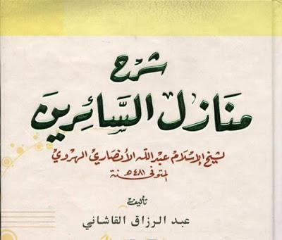 شرح منازل السائرين عبد الرزاق القاشاني -21