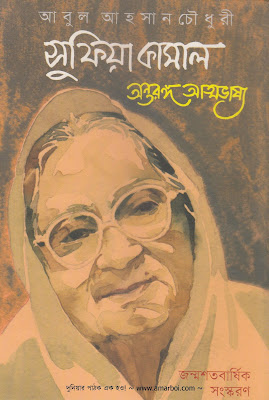 Sufia Kamal Antorango Atmobhashaya by Abul Ahsan Chowdhury