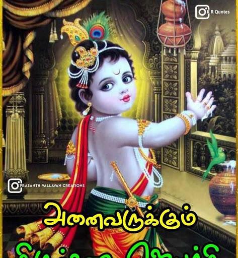 Krishna Kali Photo 12
