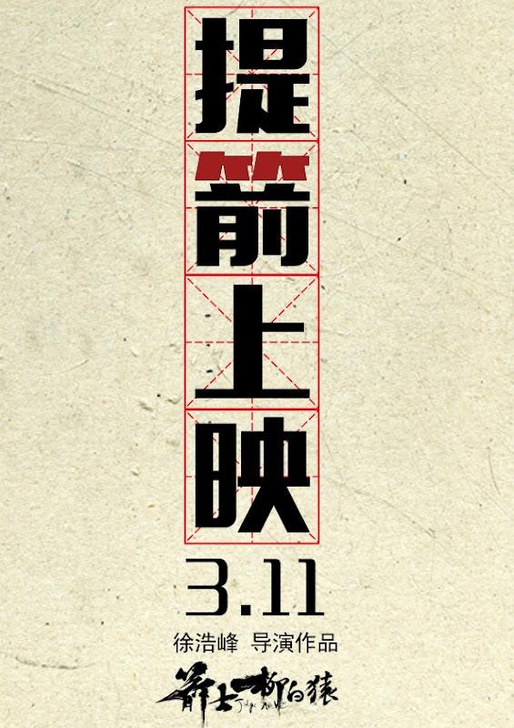Arrow Arbitration / Judge Archer / Jianshi Liu Baiyuan China Movie