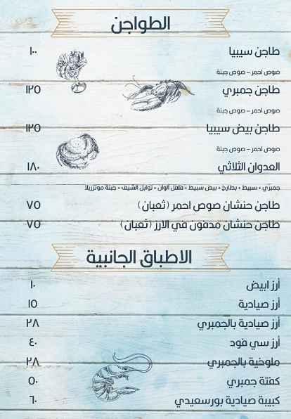 منيو ابو العربي للمأكولات البحرية 2