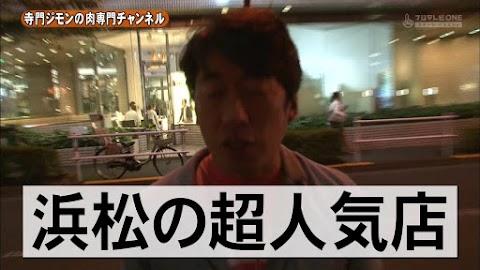 寺門ジモンの肉専門チャンネル #31 「大貫」-0040.jpg