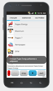 Просто Радио онлайн Screenshot