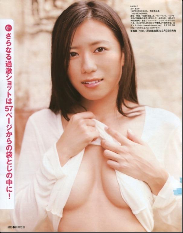 740full-asami-kai (5)