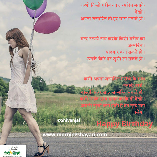 Happy Birthday Shayari, Birthday Poem, Birthday Girl Image