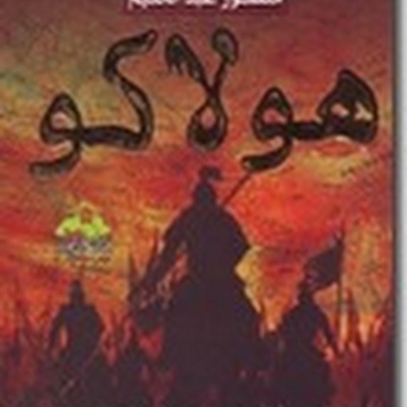هولاكو المارد القادم من الشرق لـ منصور عبد الحكيم
