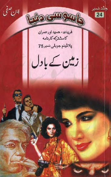 Zameen key Badal is a very well written complex script novel which depicts normal emotions and behaviour of human like love hate greed power and fear, writen by Ibn e Safi (Jassosi Dunya) , Ibn e Safi (Jassosi Dunya) is a very famous and popular specialy among female readers