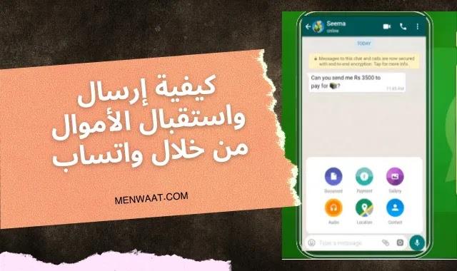 مدفوعات واتساب: كيفية إرسال واستقبال الأمول من خلال تطبيق WhatsApp