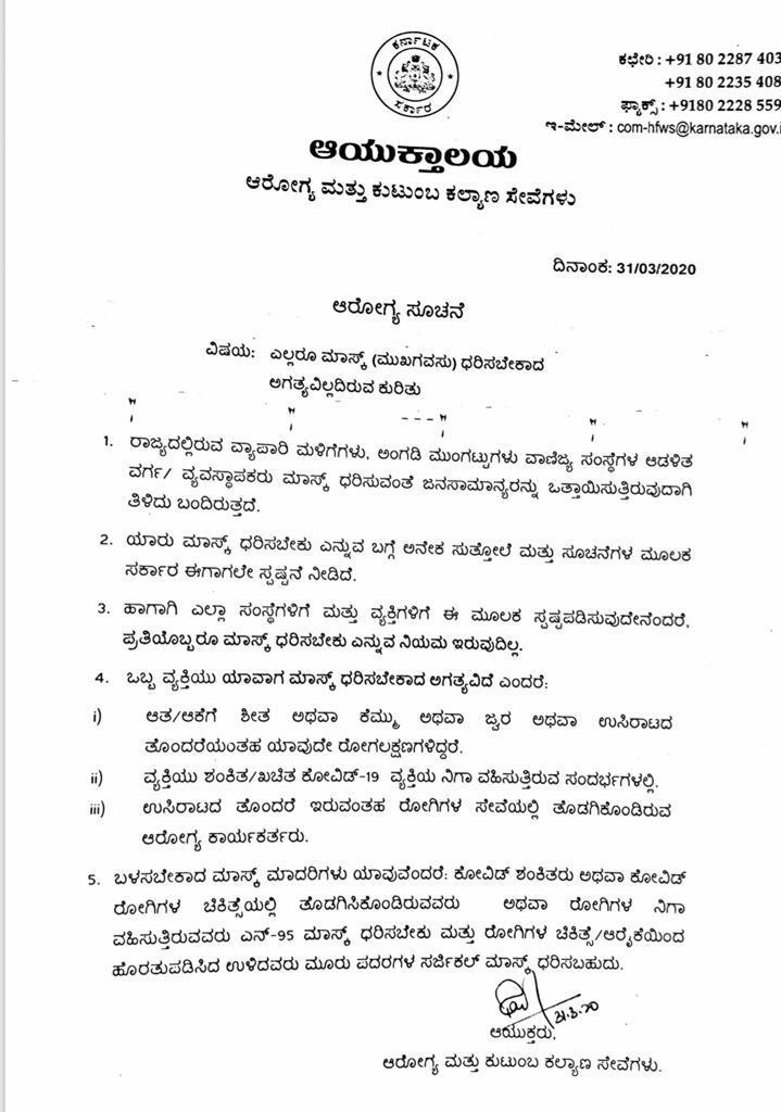 Notification from the Department of Health and Family Welfare about not everyone having to wear a mask