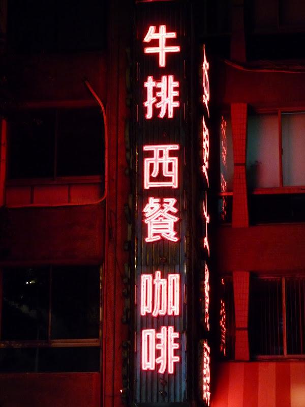 TAIWAN . TAIPEI,un dimanche après midi - P1160757.JPG