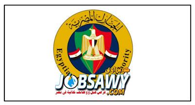 وظائف خالية, وظائف الجمارك, وظائف مصلحة الجمارك, وظائف الجمرك, وظائف حكومية, وظائف مصر, وظائف اليوم