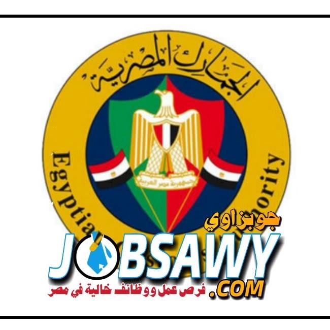 اعلان وظائف مصلحة الجمارك المصرية رقم (1) لسنة 2018 مؤهلات عليا ومتوسطة واداريين التقديم الان