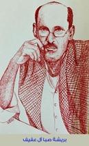 جمال ــ رسم صبا آل عفيف