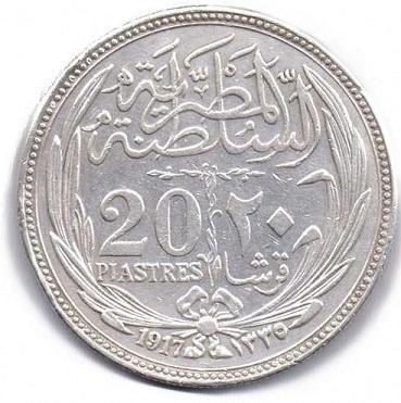 ريال السلطان حسين كامل 1917