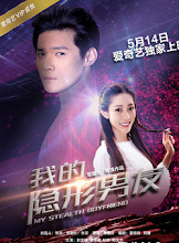 My Stealth Boyfriend China Web Drama