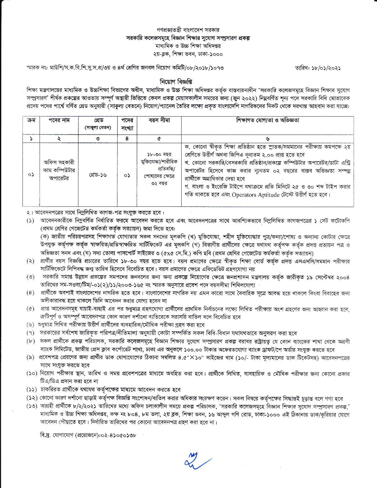 মাধ্যমিক ও উচ্চ শিক্ষা অধিদপ্তর নিয়োগ বিজ্ঞপ্তি ২০২১ - Directorate of Secondary and Higher Education (DSHE) Job circular 2021