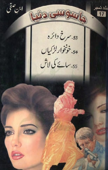 Surkh Dairah & Khoonhwaar Larkiyaan  is a very well written complex script novel which depicts normal emotions and behaviour of human like love hate greed power and fear, writen by Ibn e Safi (Jassosi Dunya) , Ibn e Safi (Jassosi Dunya) is a very famous and popular specialy among female readers