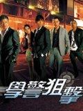 Đặc Vụ Truy Kích (SCTV9)