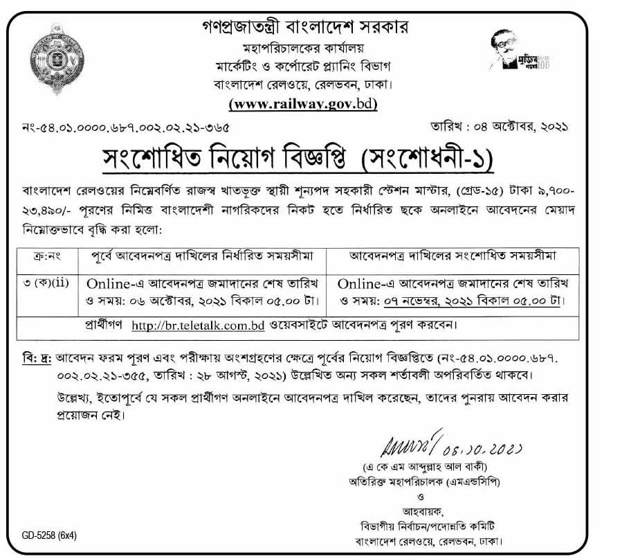 বাংলাদেশ রেলওয়ে নিয়োগ ২০২১ সার্কুলার - Bangladesh Railway Job Circular 2021 - বাংলাদেশ রেলওয়ে নিয়োগ ২০২২ সার্কুলার - Bangladesh Railway Job Circular 2022 - সরকারি চাকরির খবর ২০২২