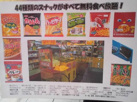 スナック菓子食べ放題ポップ ハンモック大須店2回目