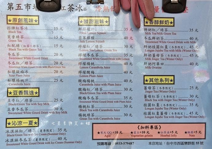 8 第五市場 太空紅茶冰 阿義紅茶冰