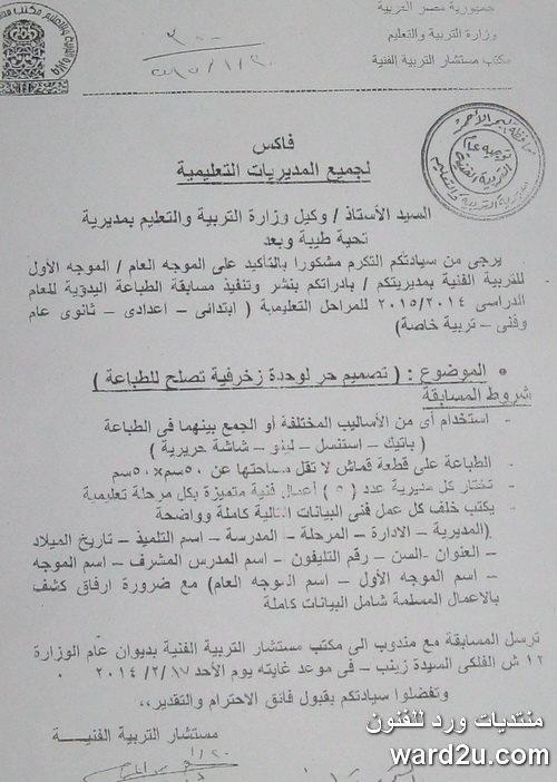 مسابقه الطباعه اليدويه فى مدارس مصر 2015