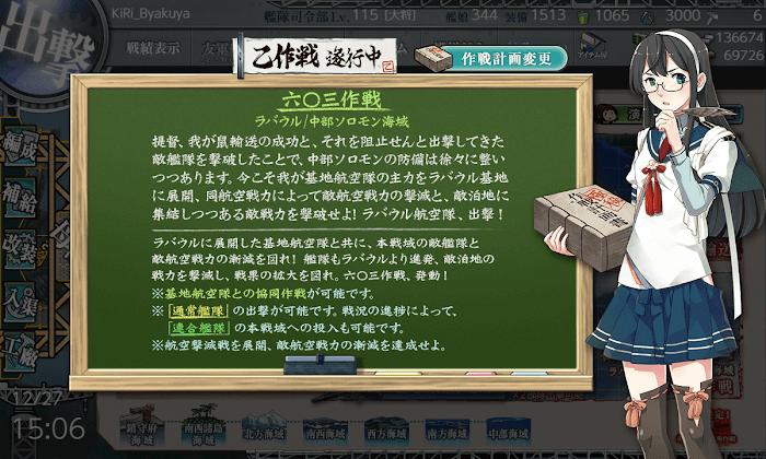 艦これ_kancolle_2019年_冬イベ_E2_撃破ゲージ1_22.png