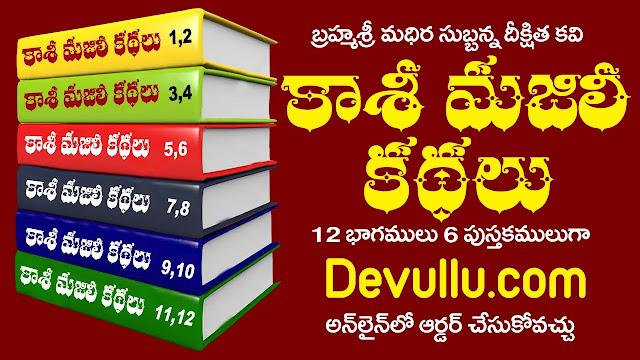 Kasi Majili Kathalu – 6 Books కాశీ మజిలీ కథలు  6 Books – 12 Parts Pages : 2610