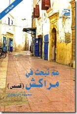 عم تبحث ف مراكش لــ محمود الريماوي