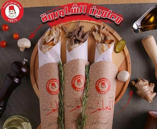 مطعم المعلم ابو مازن السوري