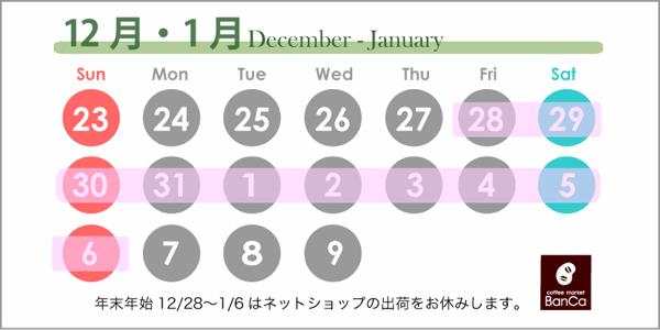 年末年始 2018年12/28〜2019年1/6:ネットショップの出荷をお休みいたします