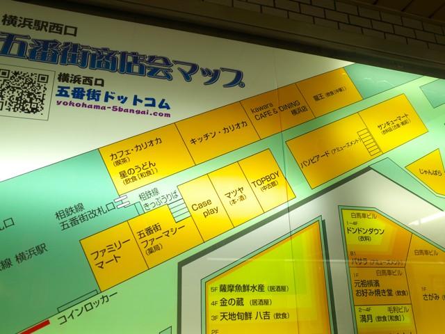 横浜西口、五番街商店会マップ
