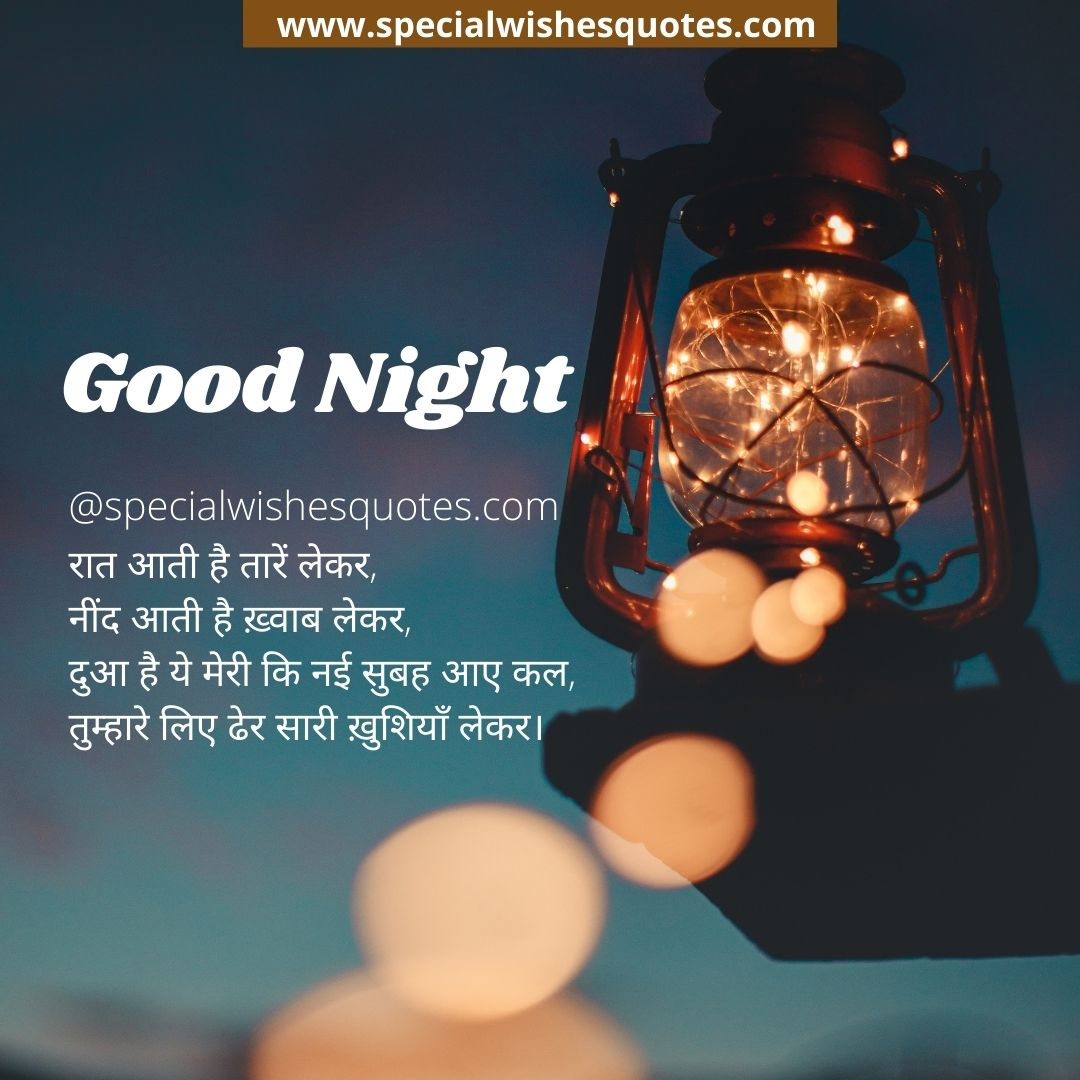 good night images with love shayri