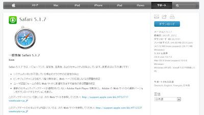 Safari 5.1.7 サポートページ